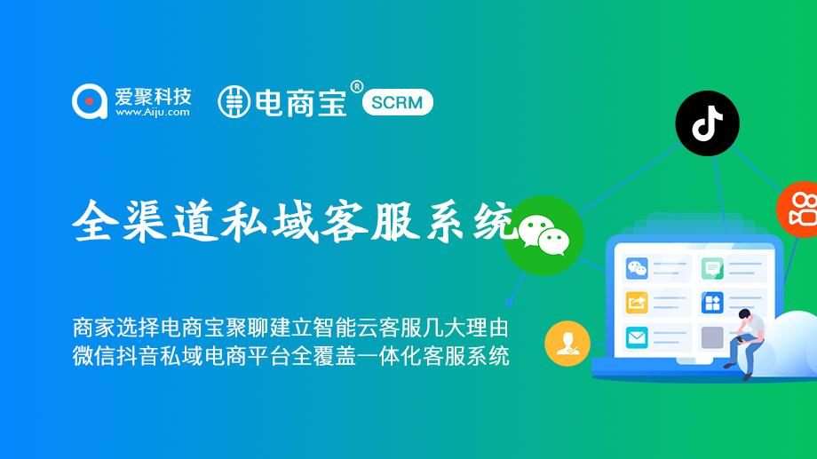商家企业选择电商宝聚聊建立智能云客服系统几大理由SCRM