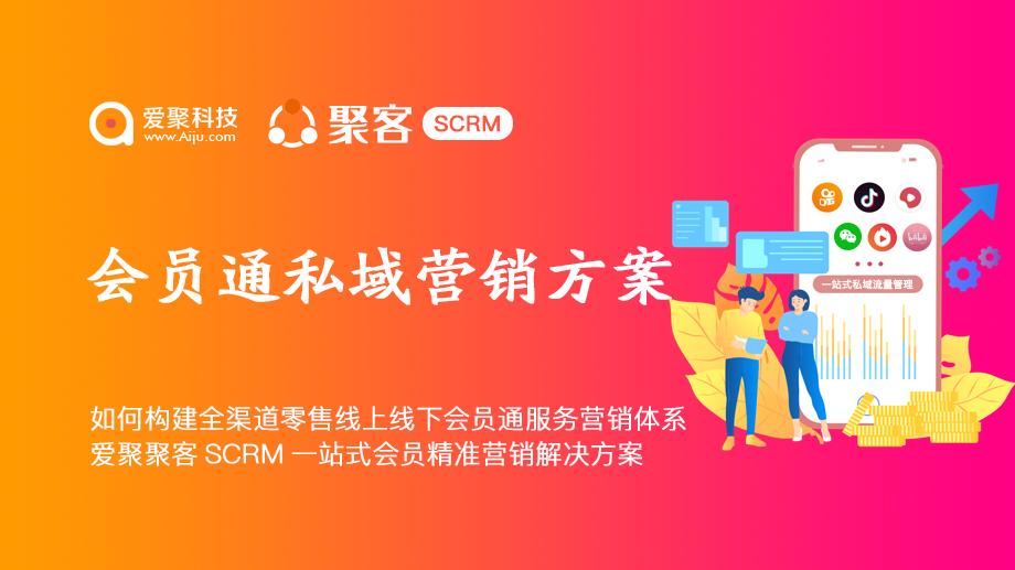 如何构建全渠道零售线上线下会员通服务营销体系爱聚聚客SCRM