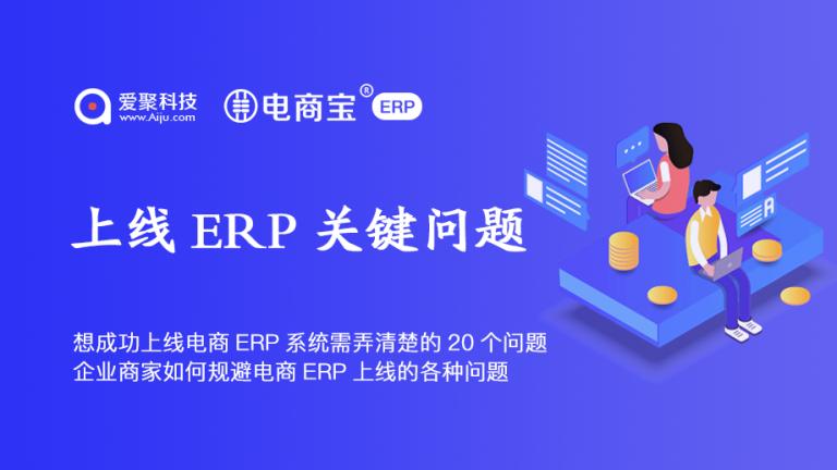 想成功上线电商ERP系统需弄清楚的20个问题电商宝ERP