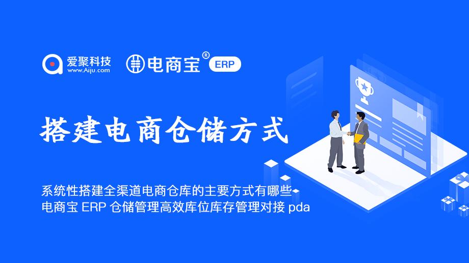 电商宝ERP仓储管理高效库位库存管理对接pda