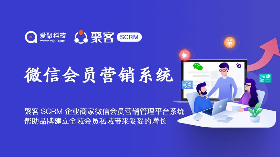 聚客SCRM企业商家微信会员营销管理平台系统