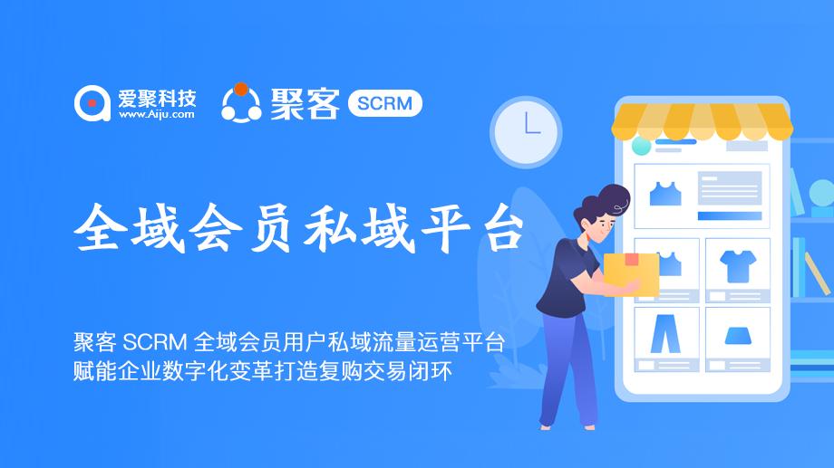 聚客SCRM全域会员用户私域流量运营平台