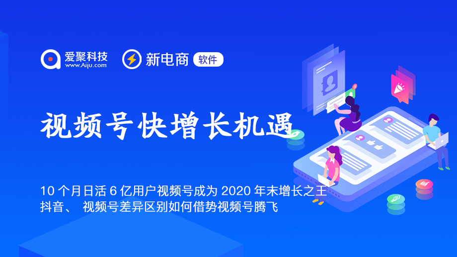 10个月日活6亿用户视频号成为2020年末增长之王新电商快打