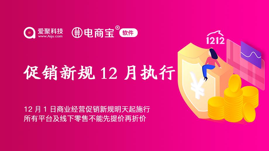 12月1日商业经营促销新规明天起施行电商宝软件