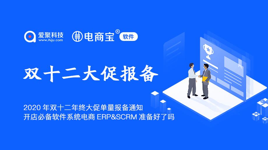 2020年双十二年终大促单量报备通知电商宝ERP