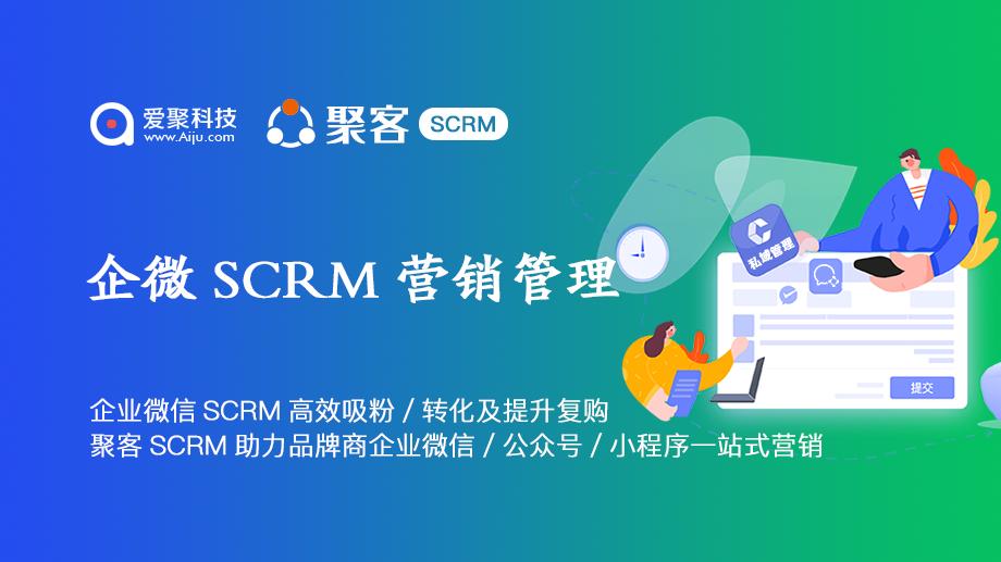 企业微信SCRM使大招如何高效吸粉、转化及提升复购聚客SCRM