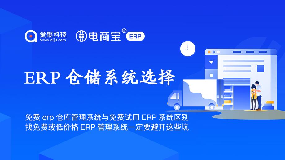 免费erp仓库管理系统与免费试用ERP系统区别电商宝ERP