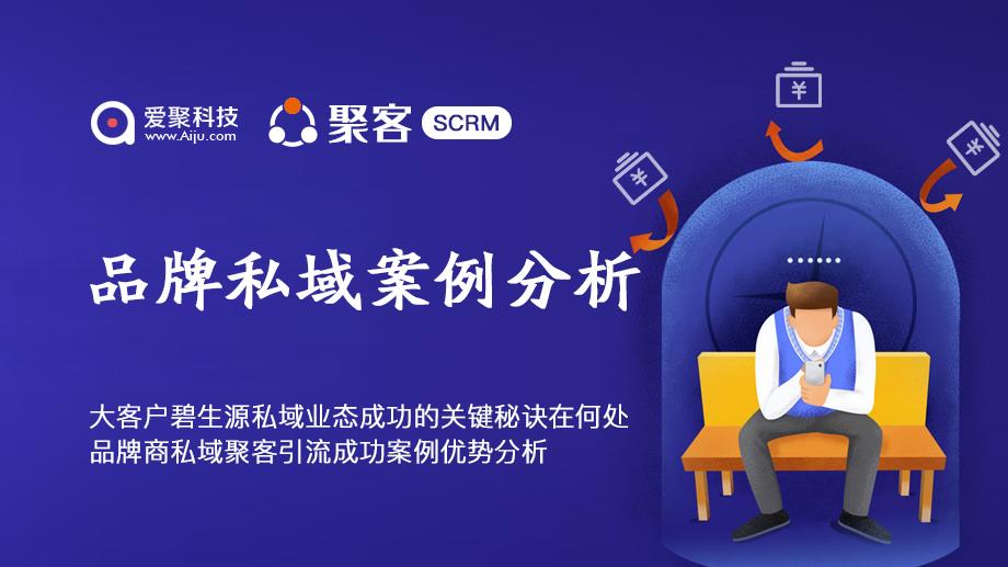 大客户碧生源私域业态成功的关键秘诀在何处聚客SCRM