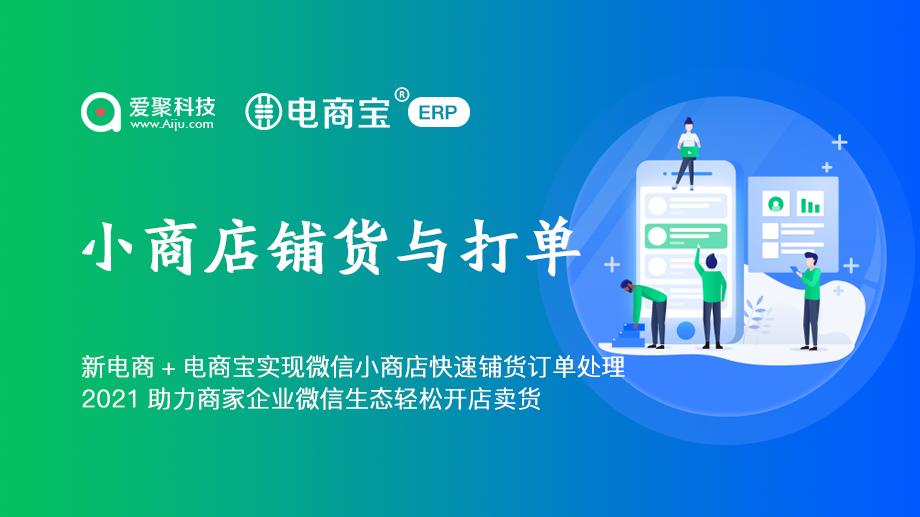 新电商+电商宝实现微信小商店快速铺货订单处理电商宝ERP