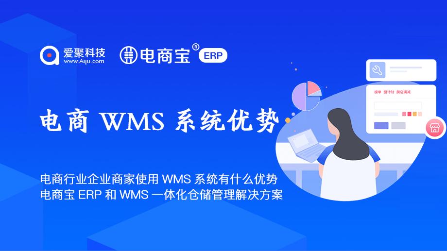 电子商务行业企业商家使用WMS系统有什么优势电商宝WMS