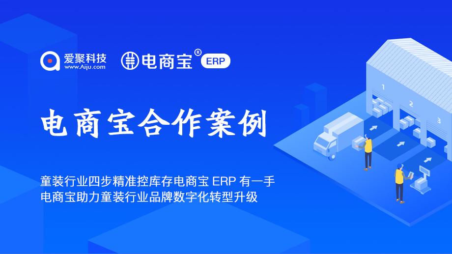 童装行业四步精准控库存电商宝ERP有一手