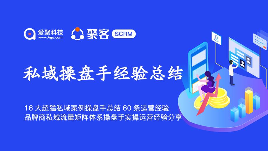 品牌商私域流量矩阵体系操盘手实操运营经验分享聚客SCRM