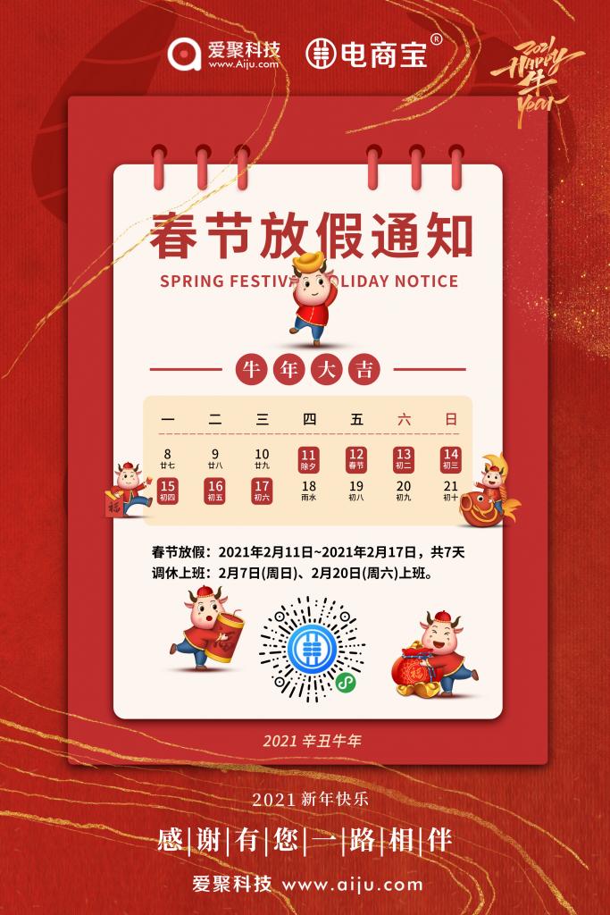 爱聚科技2021春节海报