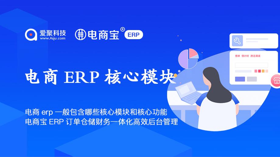 电商宝ERP订单仓储财务一体化高效店铺后台管理