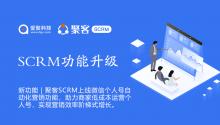 聚客SCRM上线企微个人号SOP自动化营销功能,助力商家低成本运营个人号,实现营销效率阶梯式增长!