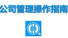 电商宝财务软件公司管理功能介绍