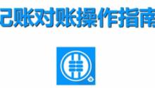 电商宝财务软件记账对账功能介绍