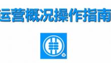 电商宝财务软件运营概况功能介绍