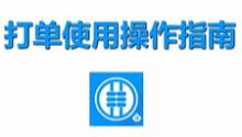 电商宝财务软件批量打单功能介绍