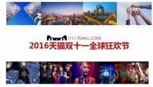 """2016天猫双11美妆商家大会 """"颜值狂欢""""怎么造"""