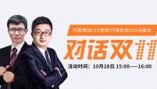 助跑双十一 电商宝ceo马国良对话阿芙精油CEO杨寅