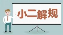 天猫规则 |好评返现等营销内容12月10日起将被明确禁止
