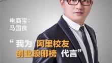 电商宝CEO马国良 我为阿里校友创业琅琊榜代言