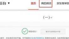 京东卖家如何玩转微信社交推广?