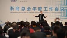 马云:全球化势不可挡 中小企业和创新企业成为主力