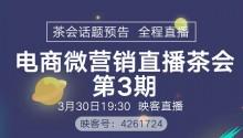 电商微营销茶会第3期 | 基于SCRM的上新提醒!