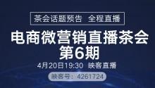 电商微营销茶会第6期 | SCRM破局微信屏蔽淘宝