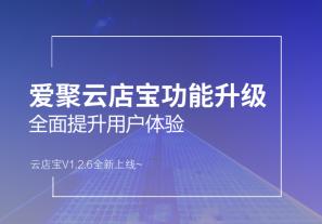 爱聚云店宝V1.2.6上线,全面提升用户体验