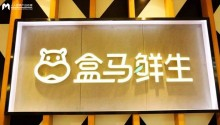 """【零售案例】盒马鲜生:""""超市+餐饮+电商+物流""""新零售模式"""