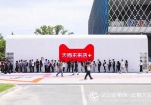 """""""双11""""新零售火力全开 商业新业态开启未来"""