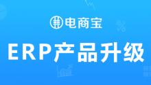 电商宝ERP菜单重置,全新分销版(DRP)ERP即将上线!