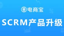 电商宝SCRM改版升级!新增客户列表数据分析及个人号智能活码功能