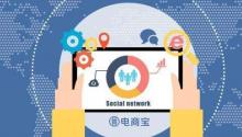 数字化赋能社交电商粉丝经济,电商宝SCRM争当社交电商会员营销行业领头羊