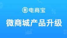 电商宝微商城v2.0.0成功发布:帮助商家打造私域流量交易闭环,实现交易、裂变、分销!