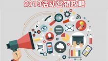 2019淘宝天猫拼多多大促时间表!附:大促售后/公号私号吸粉黑科技!