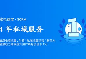 """破局电商流量,爱聚SCRM引领""""私域流量运营""""新风向,提升用户终身价值(LTV)!"""