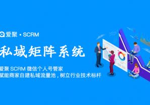 爱聚SCRM微信个人号管家,赋能商家自建私域流量池,先进技术树立行业标杆!