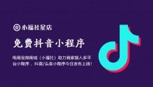 电商宝微商城(小福社)助力商家接入多平台小程序 ,抖音/头条小程序今日发布上线!