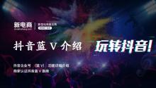 新电商抖音服务:抖音企业号(蓝V)功能详细介绍,商家认证抖音蓝V指南!