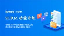 新功能:电商宝SCRM交易数据分析重磅上线,助力商家全渠道私域流量运营转化!