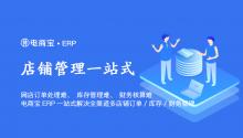 网店订单处理难、库存管理难、财务核算难,电商宝ERP一站式解决全渠道多店铺订单/库存/财务管理!