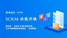 新功能:电商宝SCRM重磅升级,公众号新增小程序模板消息群发、菜单配置,打通公众号和小程序一体化运营!