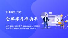 如何提高电商卖家仓库库存的ERP准确率?提升盘点准确率(库存准确率)的方法!