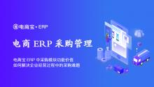 电商宝ERP中采购模块功能价值,如何解决企业经营过程中的采购难题?