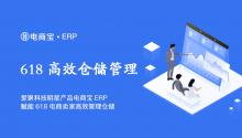 爱聚科技明星产品电商宝ERP,赋能618电商卖家高效管理仓储!