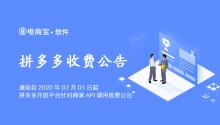 通知:自2020年07月01日起,拼多多开放平台针对商家API调用收费公告!